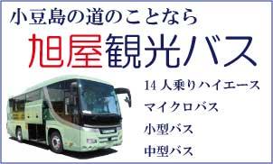小豆島の貸切バスは旭屋観光バス