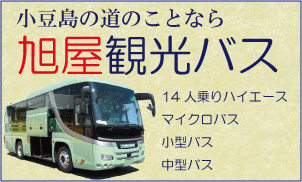旭屋観光バス