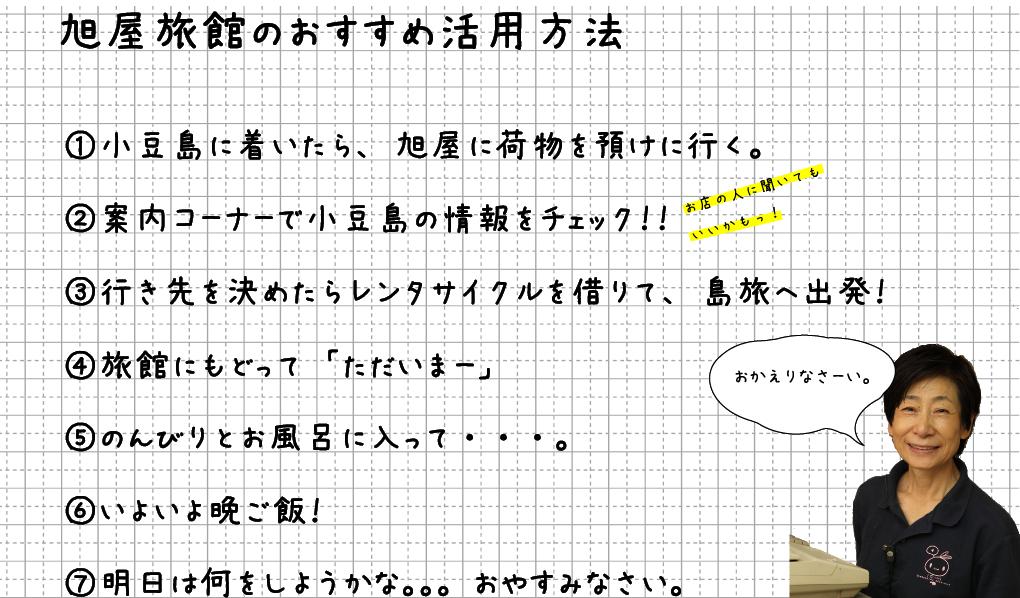 活用方法_02
