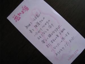 お手紙-2