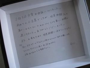 お手紙-1