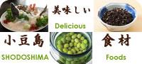 小豆島の美味しい食材