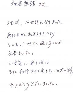 お手紙-3